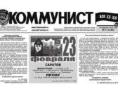 «Коммунист» № 7 от 20 февраля 2020 года