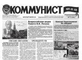 «Коммунист» № 3 от 24 января 2019 года