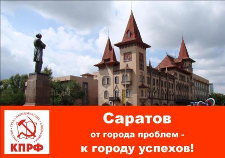 Интернет-конференция с первым секретарём Саратовского горкома КПРФ  Александром Анидаловым  (анонс)