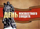 Поздравление Ольги Алимовой с Днем неизвестного солдата