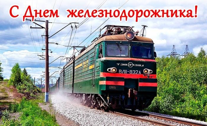 Ольга Алимова поздравила с Днем железнодорожника