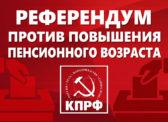 КПРФ будет бороться за пенсионный референдум в Конституционном суде