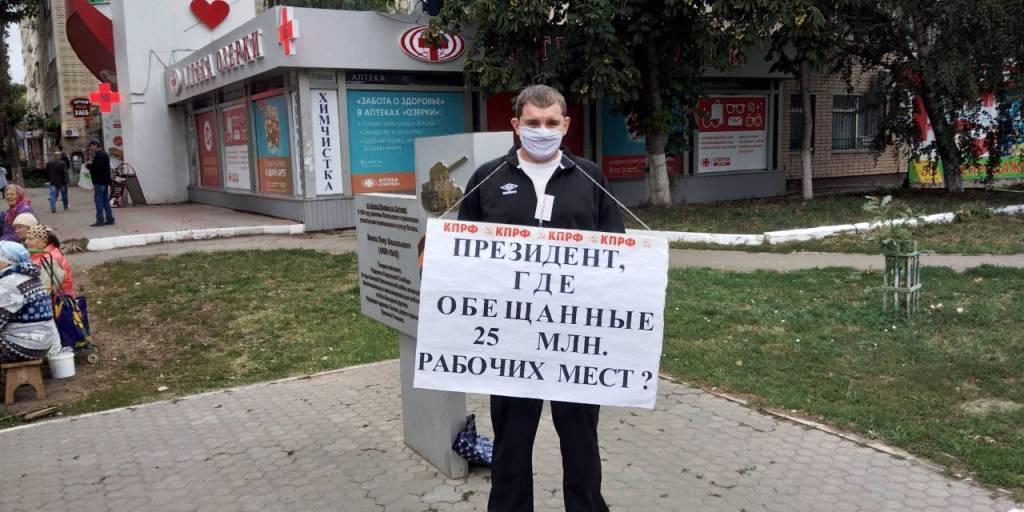 Энгельс. Пикеты КПРФ против власти жуликов и воров