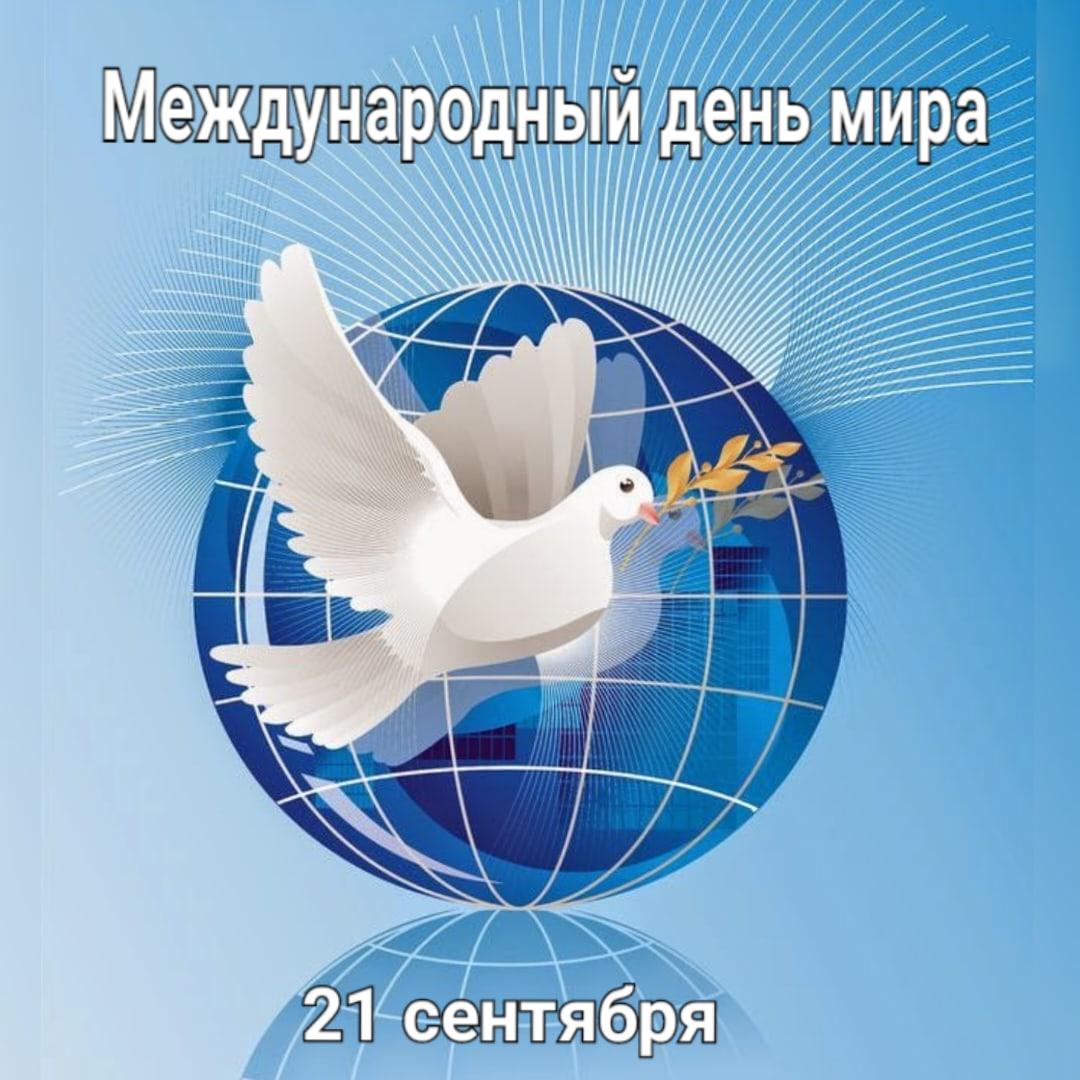 Ольга Алимова поздравила с Международным днём мира