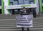 Саратов– территория бездорожья, ветхого жилья и … МАНИЛОВЩИНЫ!