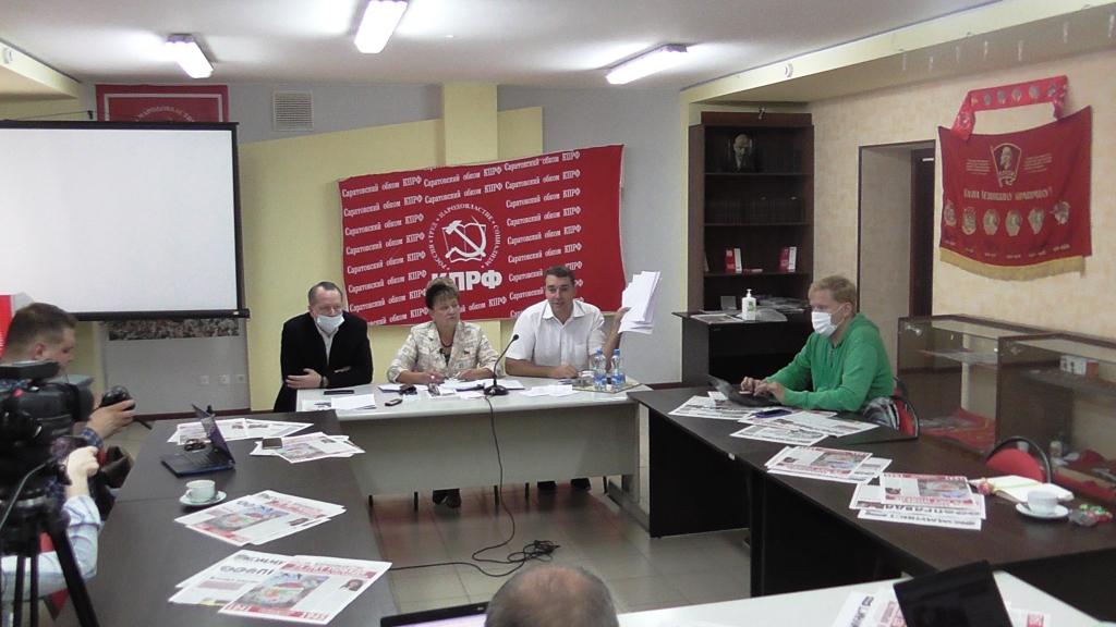 Пресс-конференция саратовских коммунистов
