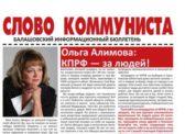 Информационный бюллетень «Слово коммуниста»