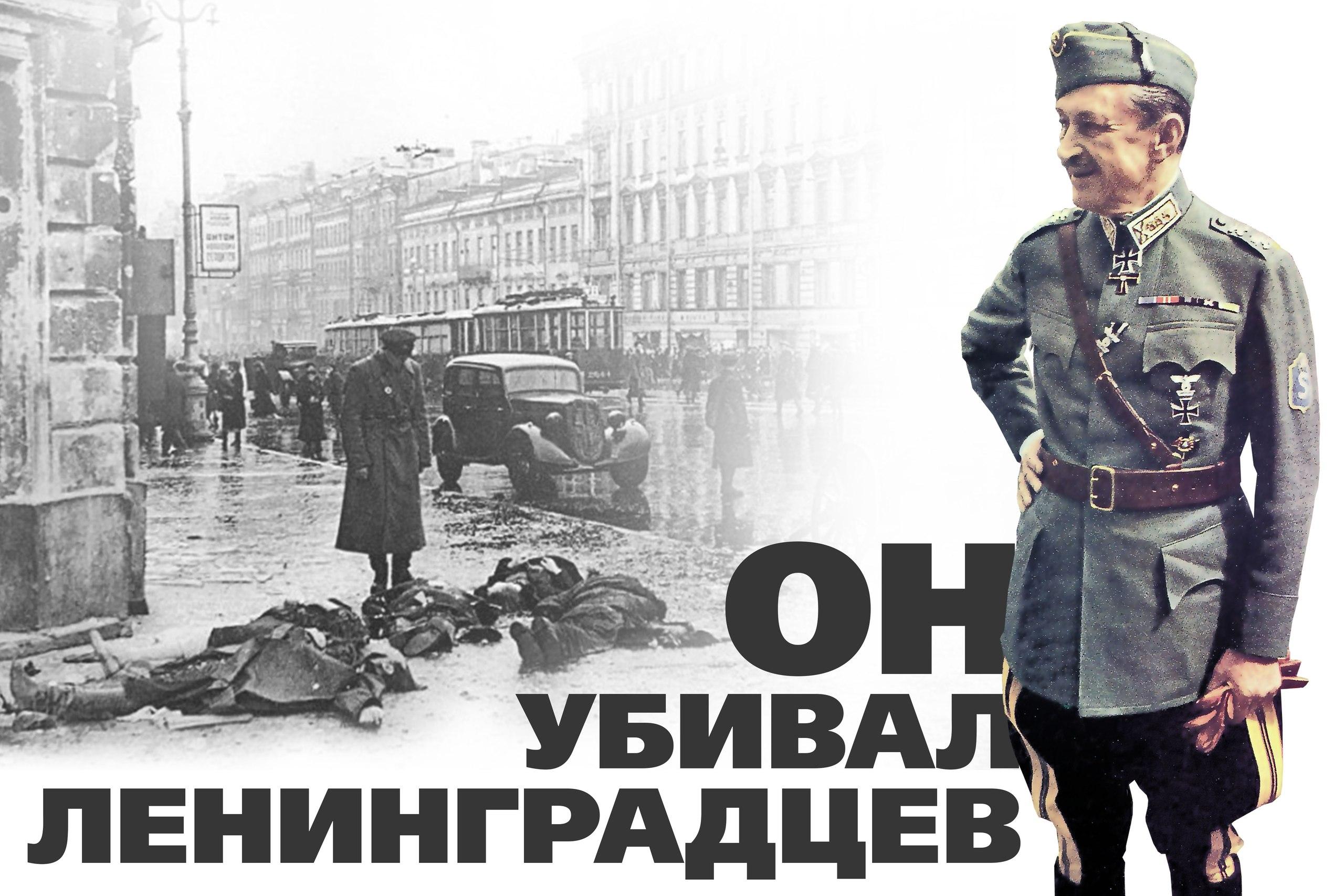 НЕТ — реабилитации фашизма! НЕТ — доске Маннергейму!