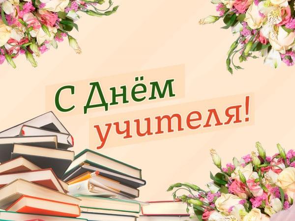 Ольга Алимова поздравила с Днём учителя