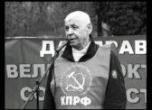 Саратовские коммунисты скорбят по поводу безвременной кончины Волкова Виктора Петровича