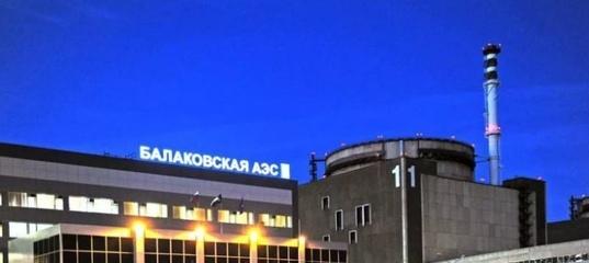 Депутаты от «Единой России» не поддержали законопроект КПРФ о льготах по оплате электроэнергии жителям 30-километровой зоны Балаковской АЭС