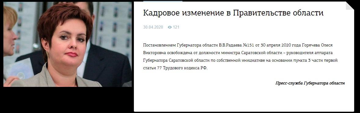Саратов. Скандал с закупкой медицинских масок по 425 рублей
