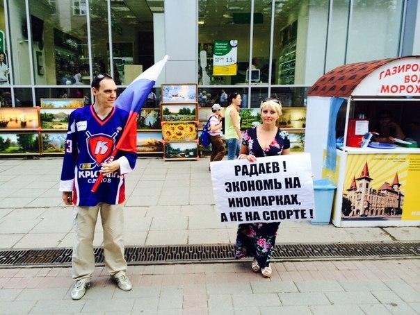 Саратовские активисты КПРФ и ЛКСМ провели пикет у Детского мира в поддержку ХК «Кристалл»