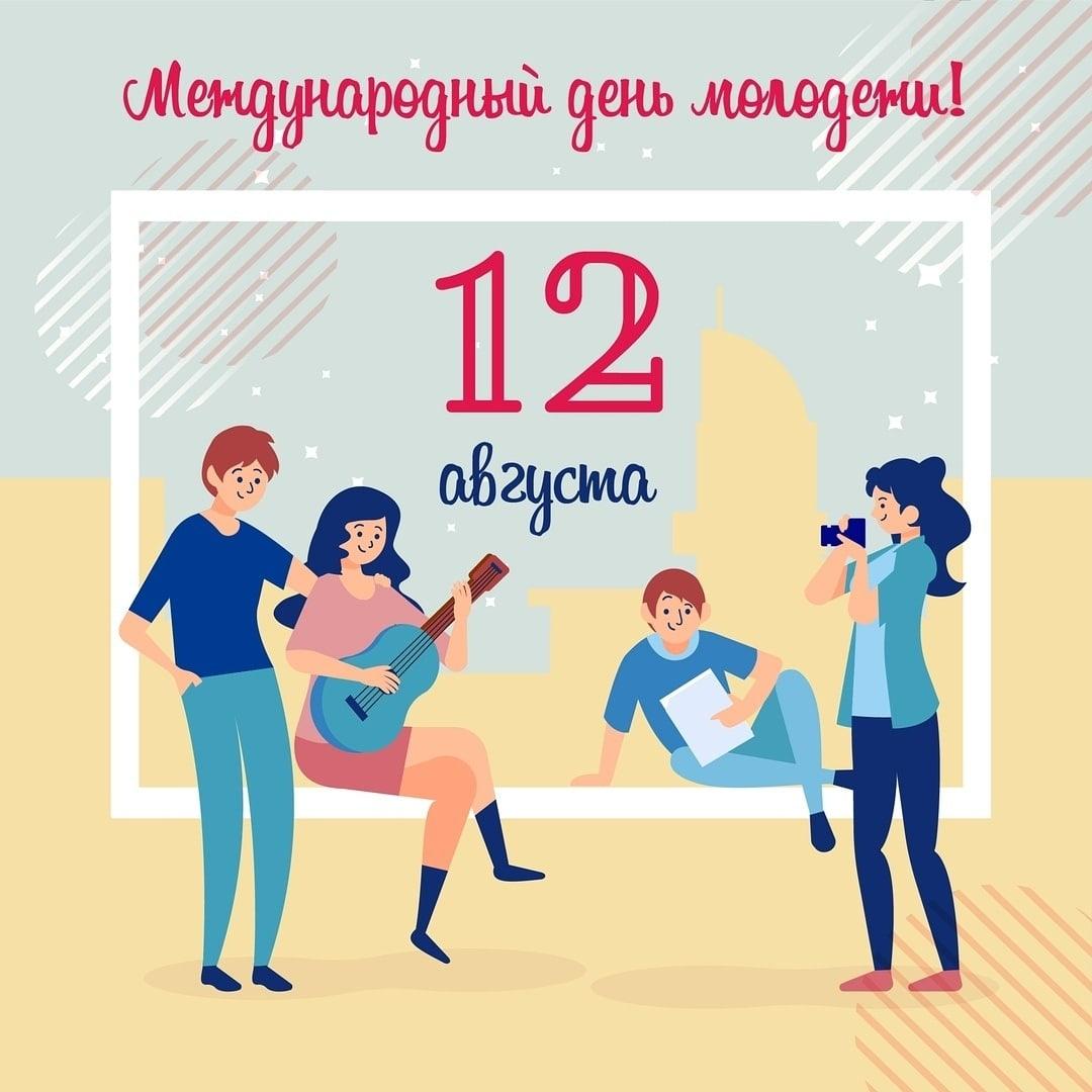 Ольга Алимова поздравила с Международным днем молодежи