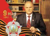 Геннадий Зюганов поздравил с Днём Победы