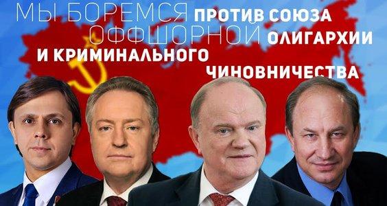 «На выборах мы боремся против союза оффшорной олигархии, криминального чиновничества и либеральных фанатиков»