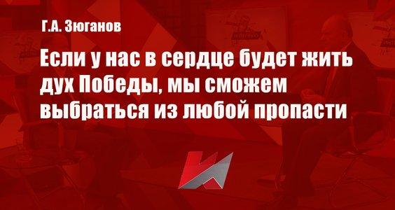 Геннадий Зюганов телеканалу «Красная Линия»: Если у нас в сердце будет жить дух Победы, мы сможем выбраться из любой пропасти