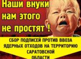 Сбор подписей против второго Чернобыля и «обогащения горстки негодяев»