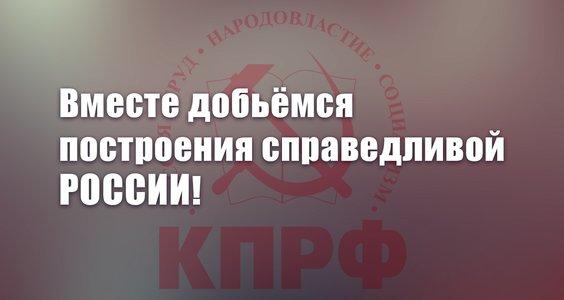 «Вместе добьёмся построения справедливой России!». Заявление Президиума ЦК КПРФ