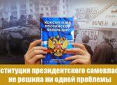 Г.А. Зюганов: Конституция президентского самовластия не решила ни одной проблемы