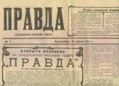 Поздравление Г.А. Зюганова со 105-й годовщиной со дня выхода первого номера «Правды»