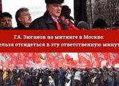 Г.А. Зюганов на митинге в Москве: Нельзя отсидеться в эту ответственную минуту!