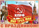 Призывы и лозунги ЦК КПРФ к Дню международной солидарности трудящихся