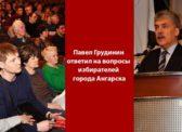 Павел Грудинин ответил на вопросы избирателей города Ангарска