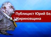 Публицист Юрий Белов: Жириновщина