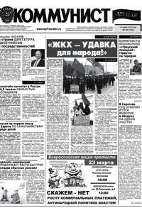 Газета Саратовского отделения КПРФ «Коммунист – век XX-XXI» №10 (752) 14 марта 2013 года