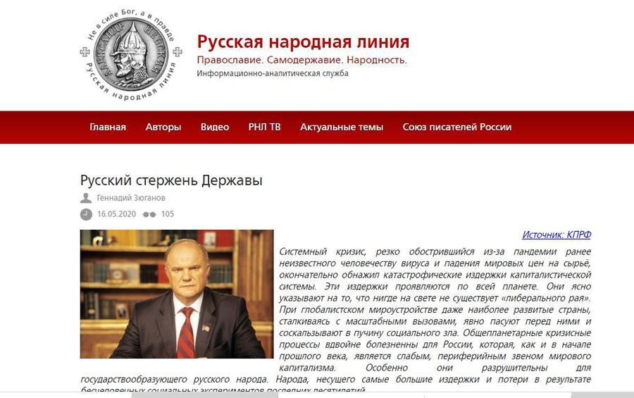 Статья лидера Г.А. Зюганова «Русский стержень Державы» активно обсуждается православной патриотической общественностью России