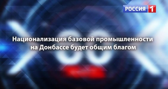 Г.А. Зюганов: Национализация базовой промышленности на Донбассе будет общим благом