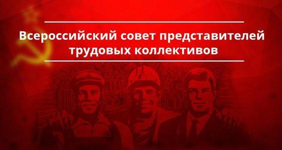 Человек труда должен стать хозяином России. Доклад Г.А. Зюганова на Всероссийском Совете трудовых коллективов