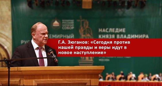 Г.А. Зюганов: «Сегодня против нашей правды и веры идут в новое наступление»