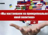 Г.А. Зюганов: «Мы настаиваем на принципиально иной политике»
