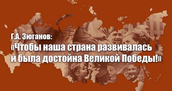 Г.А. Зюганов: «Чтобы наша страна развивалась и была достойна Великой Победы!»