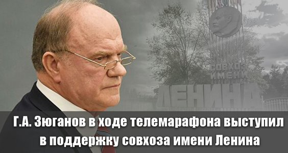 Г.А. Зюганов в ходе телемарафона выступил в поддержку совхоза имени Ленина