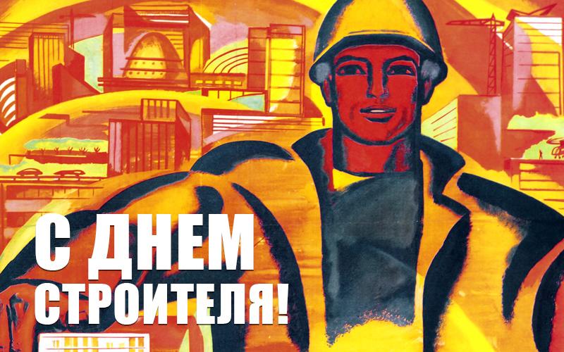 Ольга Алимова поздравила с Днем строителя!
