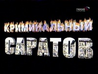 Саратов – заповедник криминала!