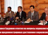 Встреча Павла Грудинина с иностранными журналистами в совхозе имени Ленина