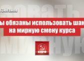 Г.А. Зюганов: Мы обязаны использовать шанс на мирную смену курса