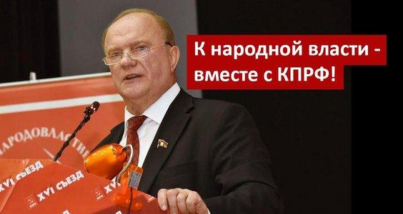 К народной власти — вместе с КПРФ!