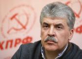 КПРФ обжалует отмену решения Президиума ЦК передать Грудинину вакантный мандат депутата Госдумы