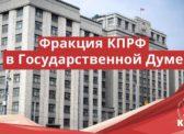 Г.А. Зюганов провел заседание фракции КПРФ в Государственной Думе