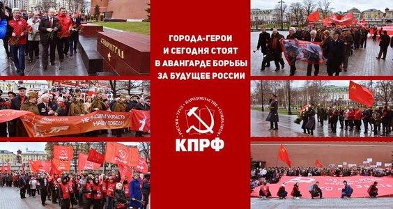 «Города-Герои и сегодня стоят в авангарде борьбы за будущее России»