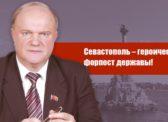 Г.А. Зюганов: Севастополь – героический форпост державы!