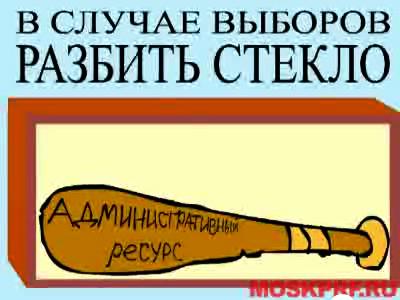 Изменения во взглядах Чурова смягчают правила проведения выборов, но не блокируют административный ресурс