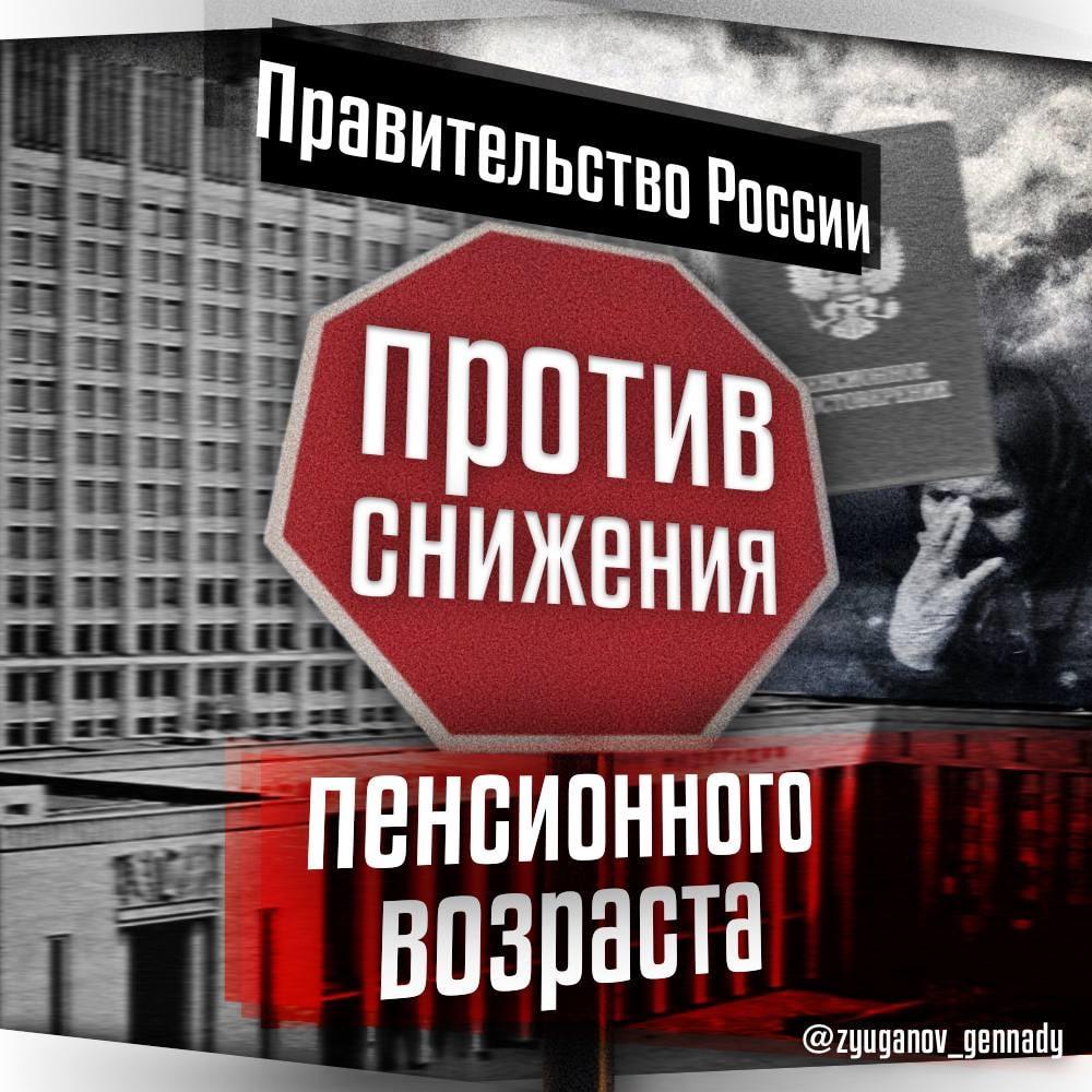 Правительство России отказалось поддержать снижение пенсионного возраста