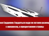 Павел Грудинин: Гордиться надо не яхтами размером с авианосец, а процветанием страны