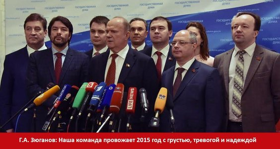 Г.А. Зюганов: Наша команда провожает 2015 год с грустью, тревогой и надеждой